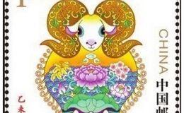 2015羊年邮票收藏分析