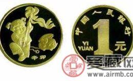 2011年贺岁普通纪念币鉴赏