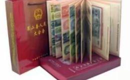 【第二套人民币】2017年12月回收价格表