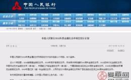中国人民银行2018年金银纪念币发行计划!