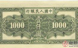第一套1000元人民币有着无法撼动的位置