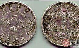大清银币宣统三年介绍