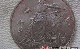解析和平鸽纪念币收藏价值