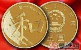 和五纪念币资讯介绍