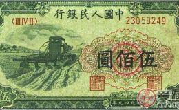 解析五百元人民币的历史意义