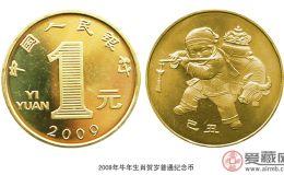 2009年贺岁普通纪念币
