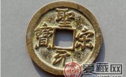 目前市场上圣宋元宝的收藏价值和辨别