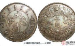 宣统三年大清银币鉴赏
