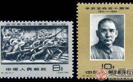 50周年辛亥革命邮票