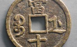 咸丰重宝当十古钱币