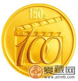声影继往开来 百年再铸辉煌——鉴赏中国电影诞生100周年1/3盎司