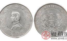 孙中山开国纪念币值多少钱