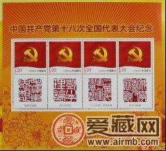 十八大邮票价格分析
