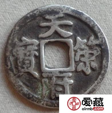 天策府宝是唯一一款纪府钱币