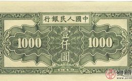 面值较大的1000元人民币有何特点