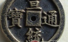 宣统通宝有什么特殊收藏和历史意义