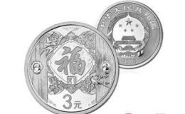 """""""3元硬币""""是银币 不能到银行等额兑换"""