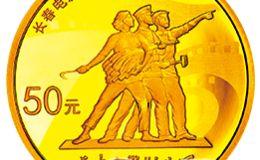 不忘初心,扎根基層——鑒賞長春電影制片廠成立70周年1/10盎司金