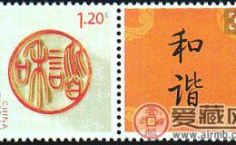 個性化郵票收藏