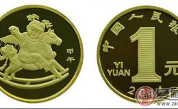 2014年贺岁普通纪念币