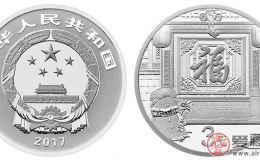 3元福字贺岁银币的特点有哪些