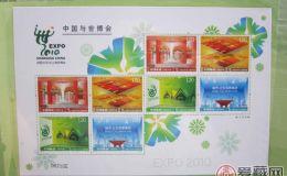 上海世博邮票收藏