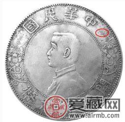 孙中山开国纪念银币收藏