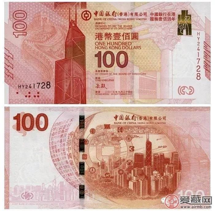 最近大火的香港钞是怎么兑换的呢?跟央行发行的一样吗?