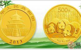 2013熊猫金币价格是多少