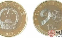 意义深远的90周年纪念币