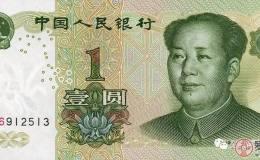 从银行换1元纸币来收藏,真的可以升值吗?