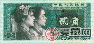 【第四套人民币】2018年1月回收价格表