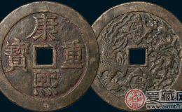 清朝五帝钱之一的康熙通宝有哪些特点