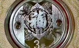 福字币的图案寓意你知道吗?