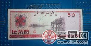 外匯兌換券有何與眾不同的地方
