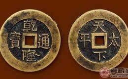 中国历史上最大的5次钱币收藏浪潮