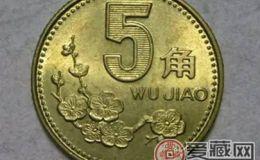 停止生产的五毛硬币有什么特点呢?