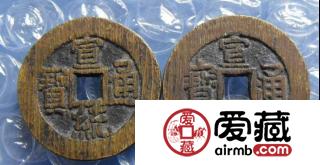 古钱币宣统通宝