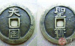太平天国古钱币