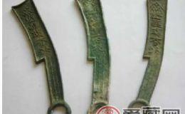 齐国刀币:形似刀,实为币