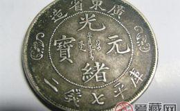 了解清朝银币光绪元宝