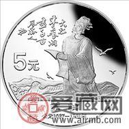 漫说金银币上的杰出历史人物之苏轼
