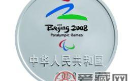 同一个世界,同一个梦想——鉴赏北京2008年残奥会1盎司银币