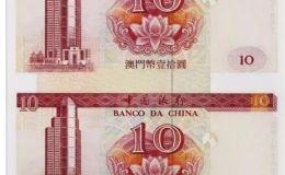 澳门10元双错连体钞收藏分析