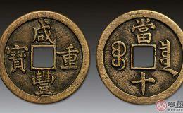 清朝特点较为显著的古钱币——咸丰重宝当十