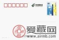 中国第一高楼入普通邮资片