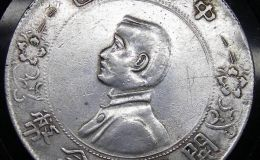 银元值得入手吗 入手时候要注意什么