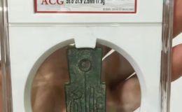 古钱币图片及收藏价值介绍