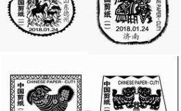 山东四地邮政部门分别推出《中国剪纸(一)》邮票发行纪念邮戳