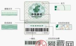 如何正确识别中国邮政授权发售的邮票仿印商品?